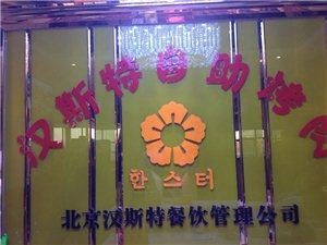 北京汉斯特烤肉汝州金博大店