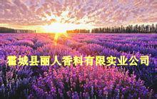 霍城县丽人香料有限实业公司