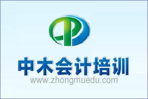 广汉中木会计培训|广汉会计培训