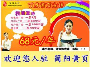 簡陽港灣酒店