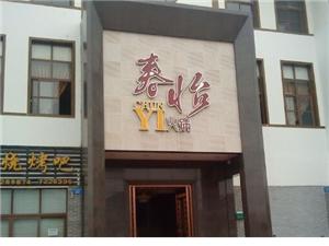 亚博体育ViP贵族春怡火锅