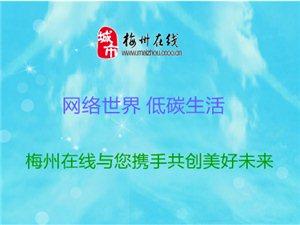 梅州万博体育手机客户端下载运营中心