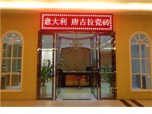 南昌唐古拉瓷砖
