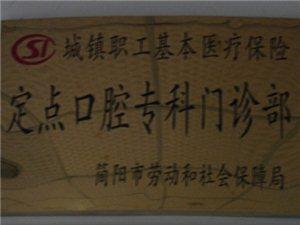 简阳市牙病防治所
