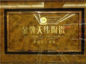 南昌金牌天纬陶瓷