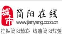 簡陽新華保險公司