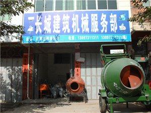 长城建筑机械销售处