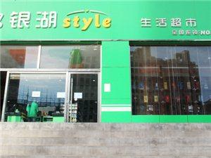 银湖Style生活超市
