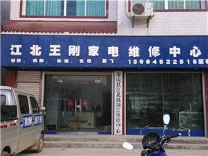 余庆江北王刚家电维修中心