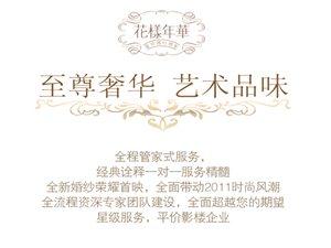 阜阳花样年华国际婚纱摄影
