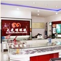 阜阳大光明眼镜店