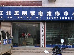 余庆江北王刚维修服务中心