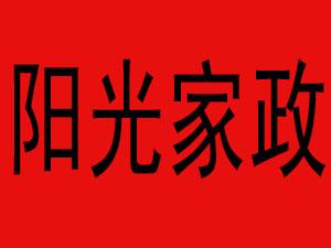 蕭縣陽光家政管道疏通