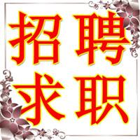 《江夏热线》招聘求职/江夏人才网