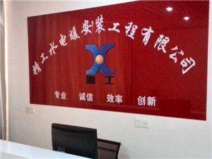 汝州精工水电暖安装工程有限公司