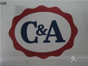 C&A(万达广场店)