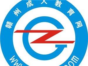 贛州成教學習中心