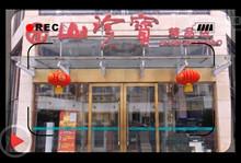 遂宁山珍宝环境视频