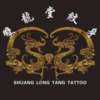 雙龍堂紋身