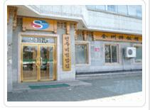 延吉全州拌饭馆