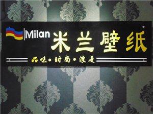 米兰壁纸韩城专卖