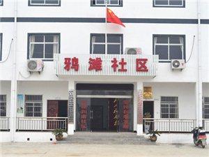 望江县鸦滩镇鸦滩社区