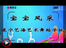 遂宁艺海艺术舞蹈学校