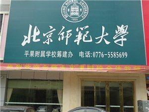 平果北京师范大学附属中学