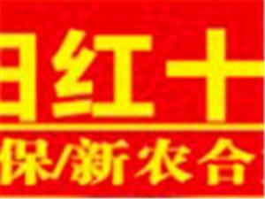 玉田紅十字醫院