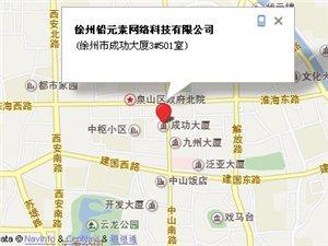 徐州铅元素网络科技有限公司