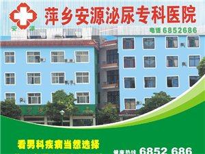萍乡安源泌尿专科医院