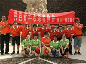 兴县青年志愿者协会