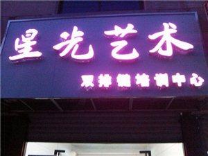 阜宁星光艺术中心(双排键培训中心)