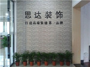湖南思達裝飾工程有限公司