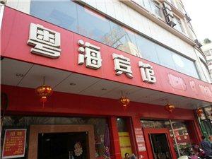 博白粵海賓館