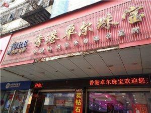 博白香港卓尔珠宝金行