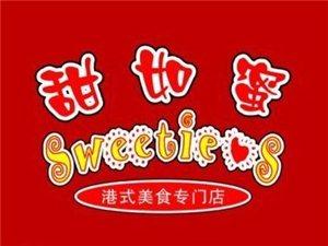 甜如蜜港式茶餐厅阜宁店