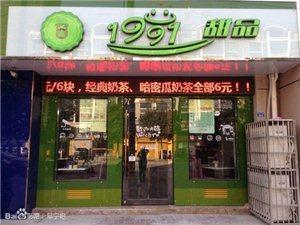 阜宁1991甜品店