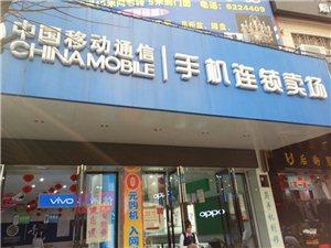 博白中国移动手机连锁大卖场