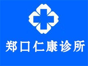郑口仁康诊所