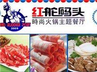 玉林红舵码头时尚火锅主题餐厅