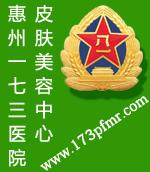 惠州173医院皮肤激光美容中心