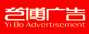 武隆艺博广告