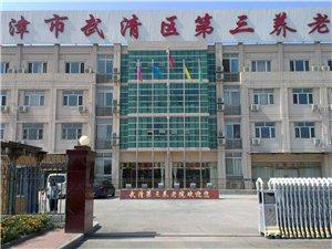 天津市武清�^第三�B老院