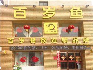 汝州百岁鱼火锅城