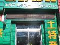�S��山野珍品�Yu店