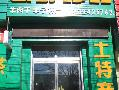 �S��山野珍品�Yu店��I�N