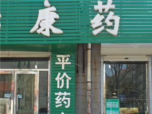 �S��安康�店
