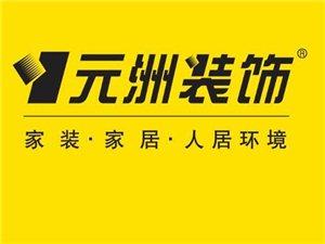 北京元洲装饰北海分公司