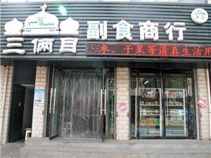 张家川三俩目超市